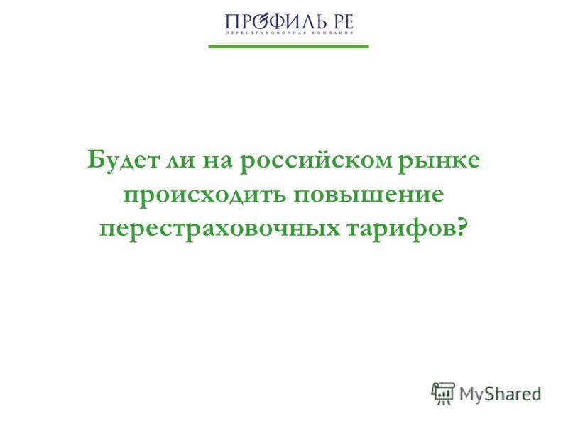 Будет ли на российском рынке происходить повышение перестраховочных тарифов?