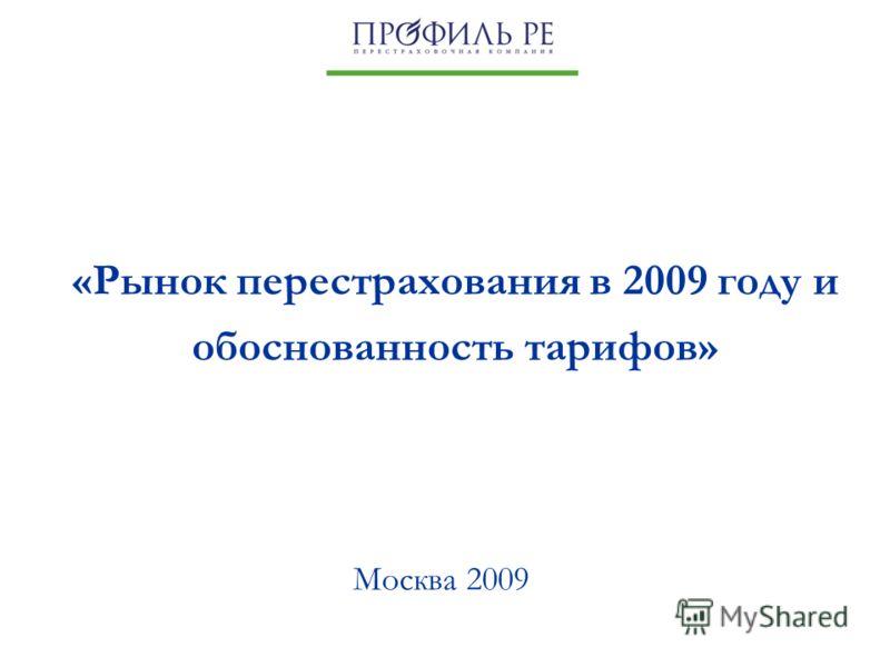 «Рынок перестрахования в 2009 году и обоснованность тарифов» Москва 2009