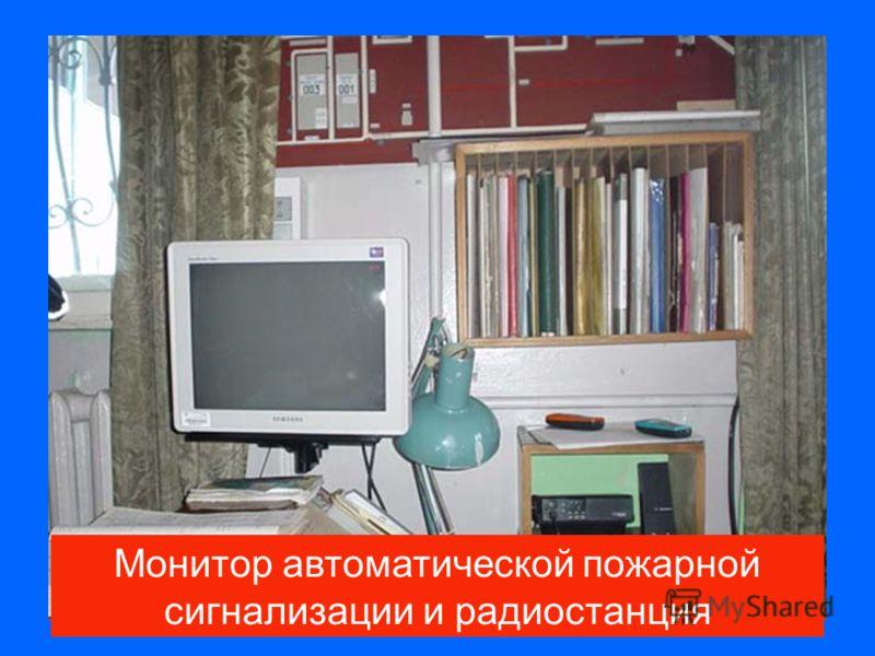 Монитор автоматической пожарной сигнализации и радиостанция