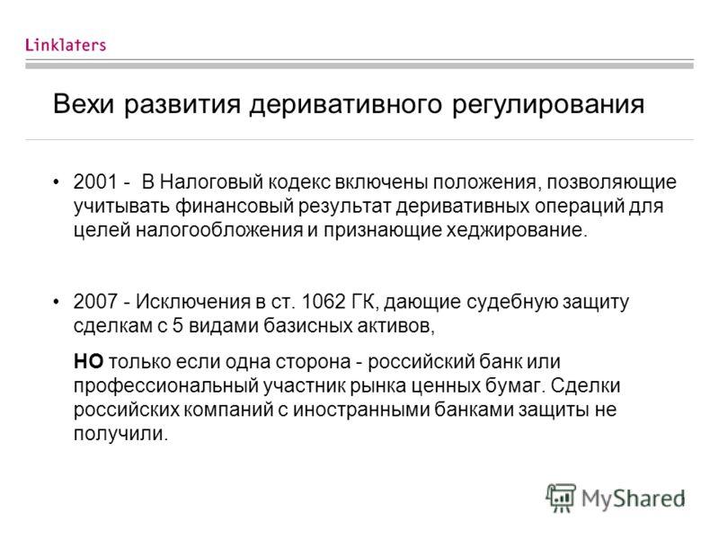 Проблемы регулирования небиржевых деривативов в России - взгляд с высоты птичьего полета Андрей Мурыгин 8 сентября 2011 г.