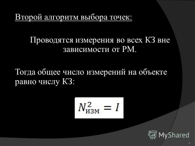8 Второй алгоритм выбора точек: Проводятся измерения во всех КЗ вне зависимости от РМ. Тогда общее число измерений на объекте равно числу КЗ: