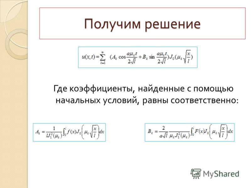 Получим решение Где коэффициенты, найденные с помощью начальных условий, равны соответственно :