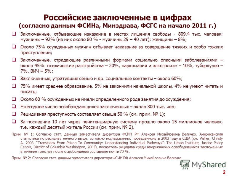Российские заключенные в цифрах (согласно данным ФСИНа, Минздрава, ФСГС на начало 2011 г.) Заключенные, отбывающие наказание в местах лишения свободы - 809,4 тыс. человек: мужчины – 92% (из них около 80 % - мужчины 29 – 40 лет); женщины – 8%; Около 7