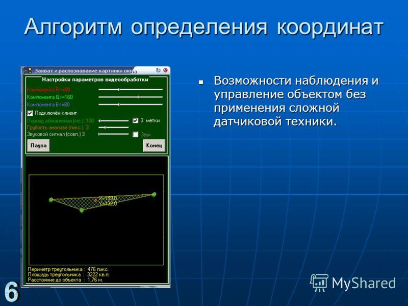 Алгоритм определения координат Возможности наблюдения и управление объектом без применения сложной датчиковой техники. Возможности наблюдения и управление объектом без применения сложной датчиковой техники.