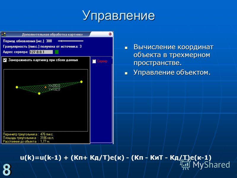 Управление Вычисление координат объекта в трехмерном пространстве. Вычисление координат объекта в трехмерном пространстве. Управление объектом. Управление объектом. u(k)=u(k-1) + (Кп+ Кд/Т)е(к) - (Кп - КиТ - Кд/Т)е(к-1)