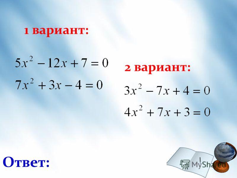 1 вариант: 2 вариант: Ответ: