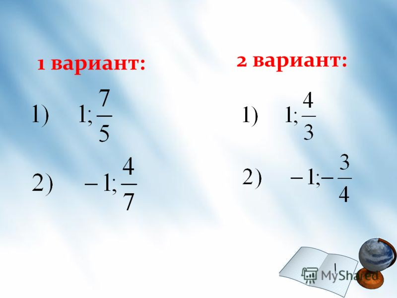 1 вариант: 2 вариант: