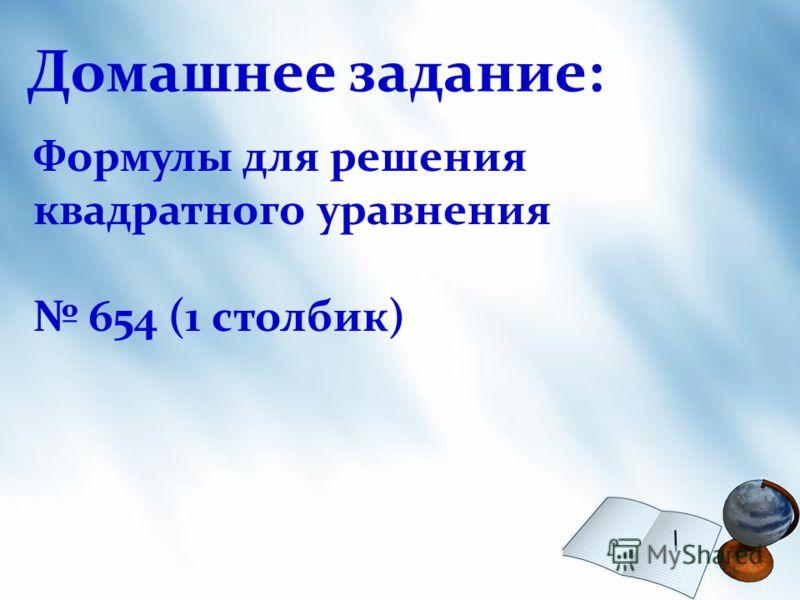 Домашнее задание: Формулы для решения квадратного уравнения 654 (1 столбик)