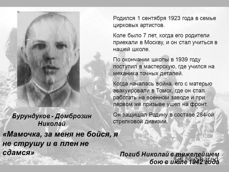 Родился 1 сентября 1923 года в семье цирковых артистов. Коле было 7 лет, когда его родители приехали в Москву, и он стал учиться в нашей школе. По окончании школы в 1939 году поступил в мастерскую, где учился на механика точных деталей. Когда началас