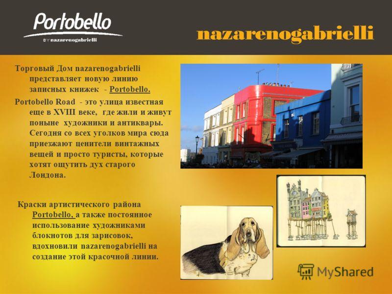 Торговый Дом nazarenogabrielli представляет новую линию записных книжек - Portobello. Portobello Road - это улица известная еще в XVIII веке, где жили и живут поныне художники и антиквары. Сегодня со всех уголков мира сюда приезжают ценители винтажны