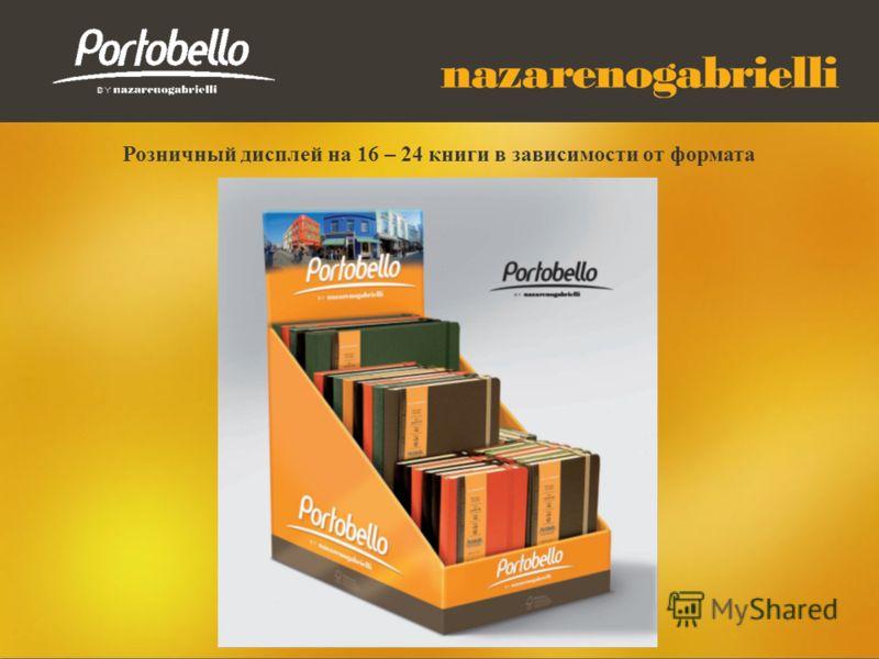 Розничный дисплей на 16 – 24 книги в зависимости от формата