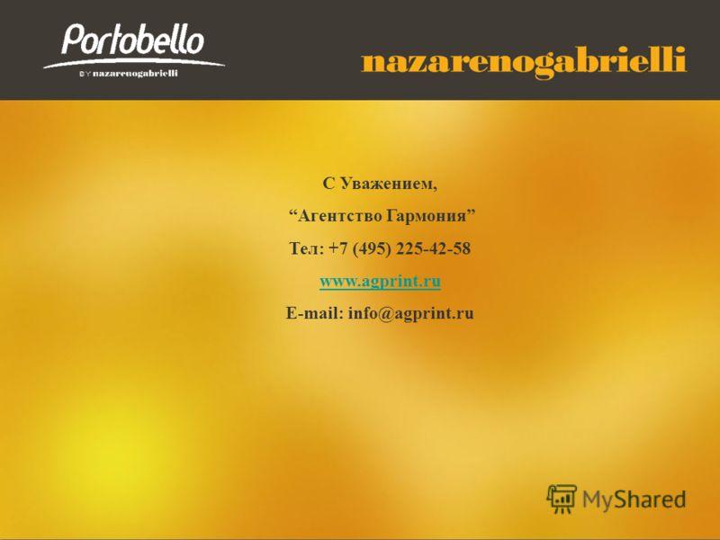 С Уважением, Агентство Гармония Тел: +7 (495) 225-42-58 www.agprint.ru E-mail: info@agprint.ru