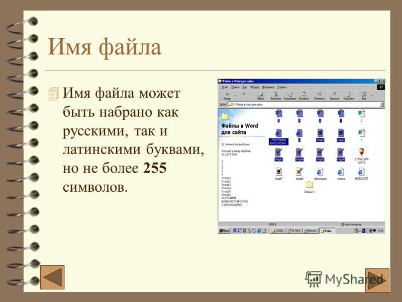 Имя файла 4 Имя файла может быть набрано как русскими, так и латинскими буквами, но не более 255 символов.