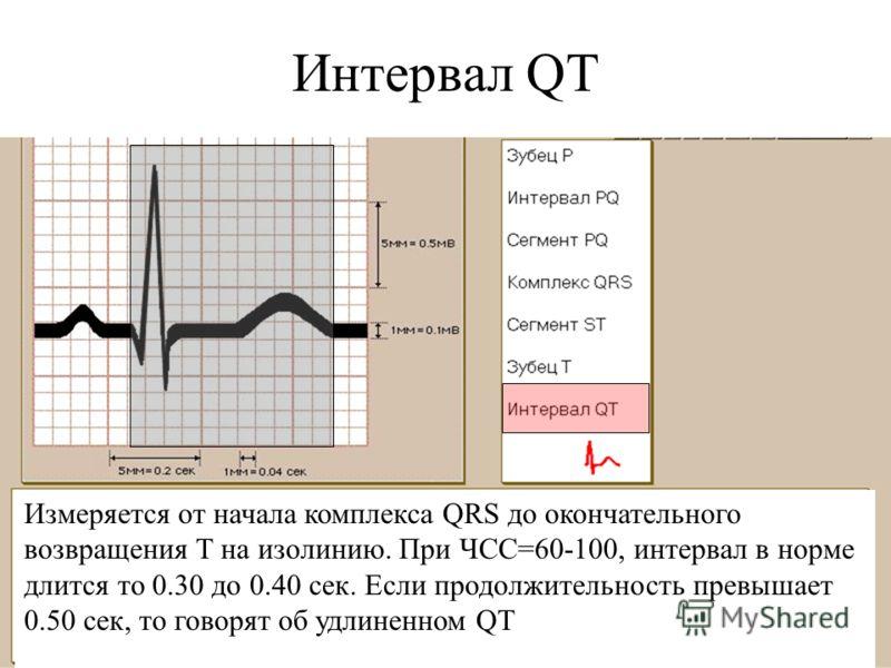 Интервал QT Измеряется от начала комплекса QRS до окончательного возвращения Т на изолинию. При ЧСС=60-100, интервал в норме длится то 0.30 до 0.40 сек. Если продолжительность превышает 0.50 сек, то говорят об удлиненном QT