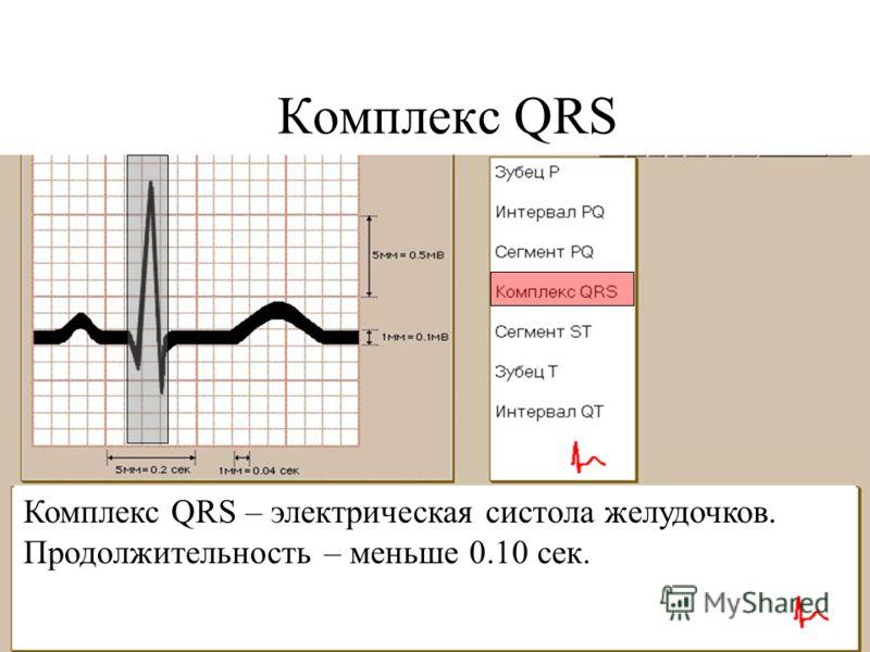 Комплекс QRS Комплекс QRS – электрическая систола желудочков. Продолжительность – меньше 0.10 сек.