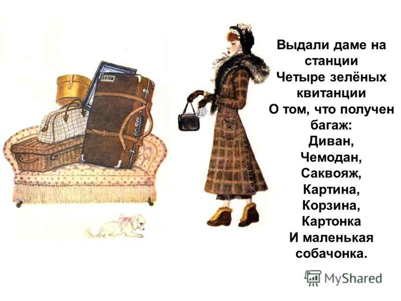 Стих о даме с чемоданом