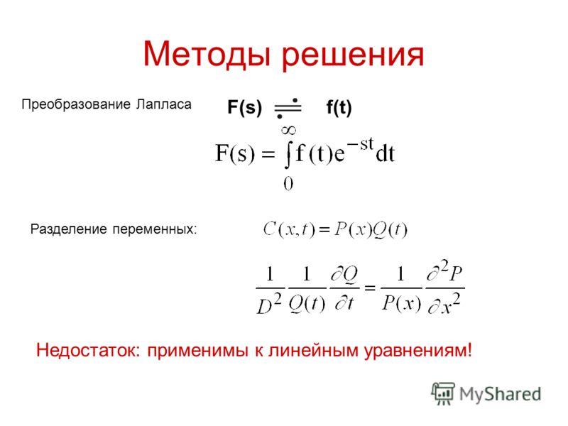 Методы решения Преобразование Лапласа F(s) f(t) Разделение переменных: Недостаток: применимы к линейным уравнениям!