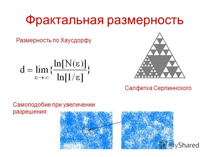 Фрактальная размерность Салфетка Серпиннского Размерность по Хаусдорфу Самоподобие при увеличении разрешения: