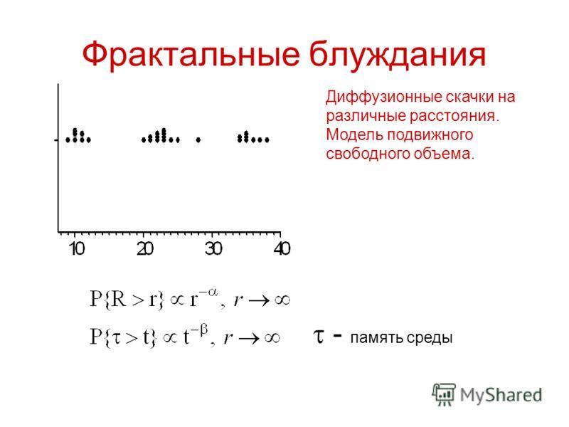 Фрактальные блуждания Диффузионные скачки на различные расстояния. Модель подвижного свободного объема. - память среды