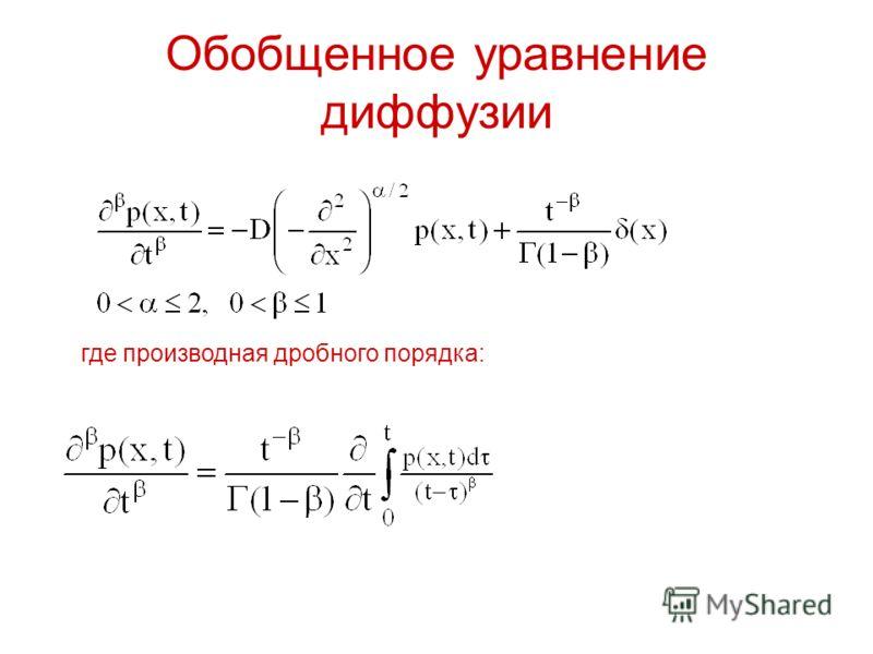 Обобщенное уравнение диффузии где производная дробного порядка: