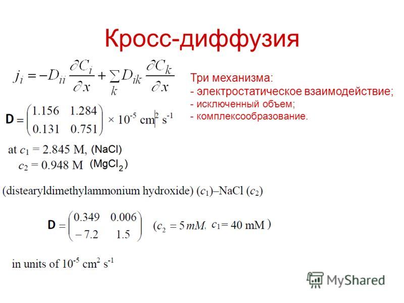 Кросс-диффузия Три механизма: - электростатическое взаимодействие; - исключенный объем; - комплексообразование.