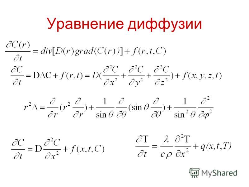 Уравнение диффузии