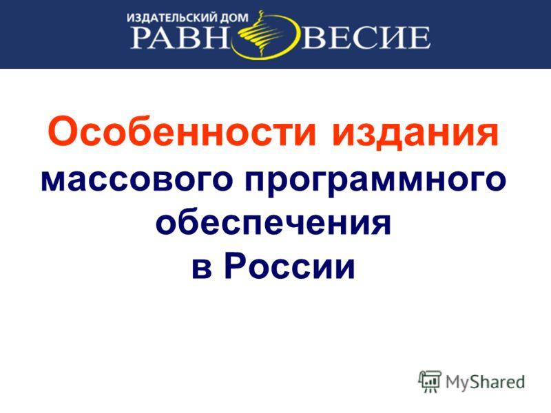 Особенности издания массового программного обеспечения в России