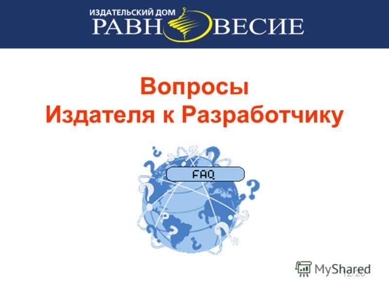 Вопросы Издателя к Разработчику 12/20