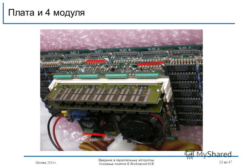 Плата и 4 модуля Москва, 2011 г. Введение в параллельные алгоритмы: Основные понятия © Якобовский М.В. 13 из 47