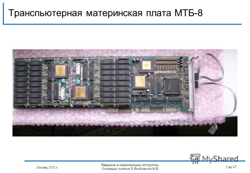 Транспьютерная материнская плата МТБ-8 Москва, 2011 г. Введение в параллельные алгоритмы: Основные понятия © Якобовский М.В. 5 из 47