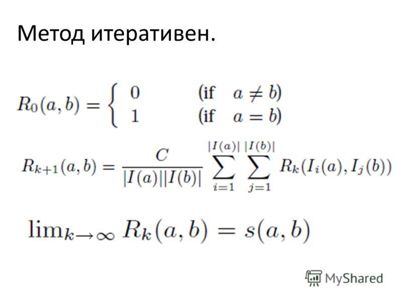 Метод итеративен.