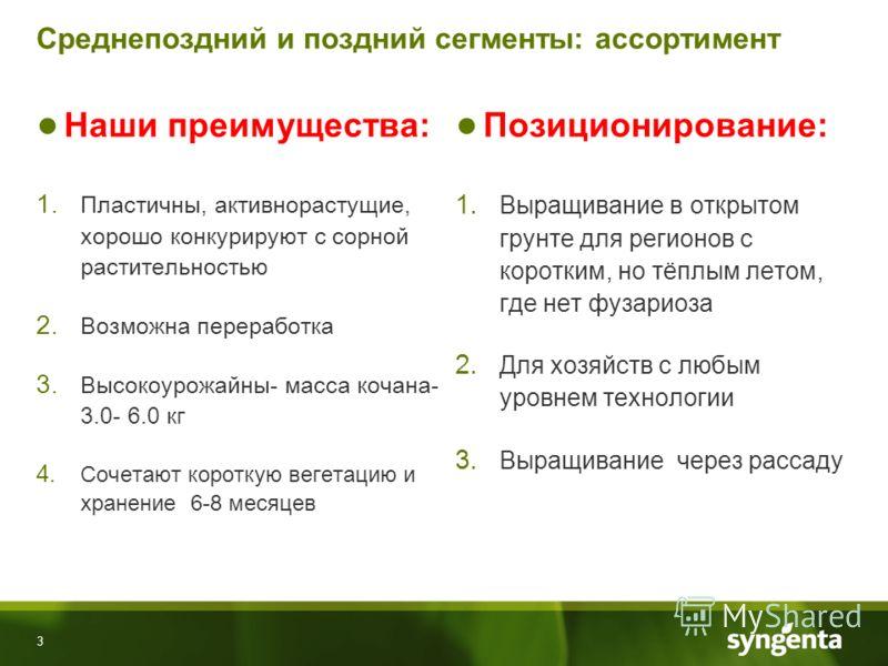 3 Наши преимущества: 1. Пластичны, активнорастущие, хорошо конкурируют с сорной растительностью 2. Возможна переработка 3. Высокоурожайны- масса кочана- 3.0- 6.0 кг 4. Сочетают короткую вегетацию и хранение 6-8 месяцев Позиционирование: 1. Выращивани