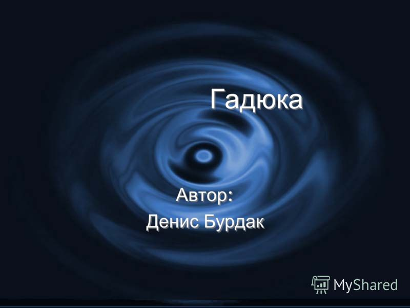 Гадюка Автор : Денис Бурдак