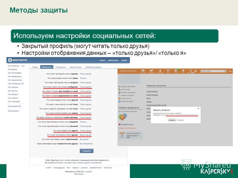 Методы защиты Используем настройки социальных сетей: Закрытый профиль (могут читать только друзья) Настройки отображения данных – «только друзья»/ «только я»