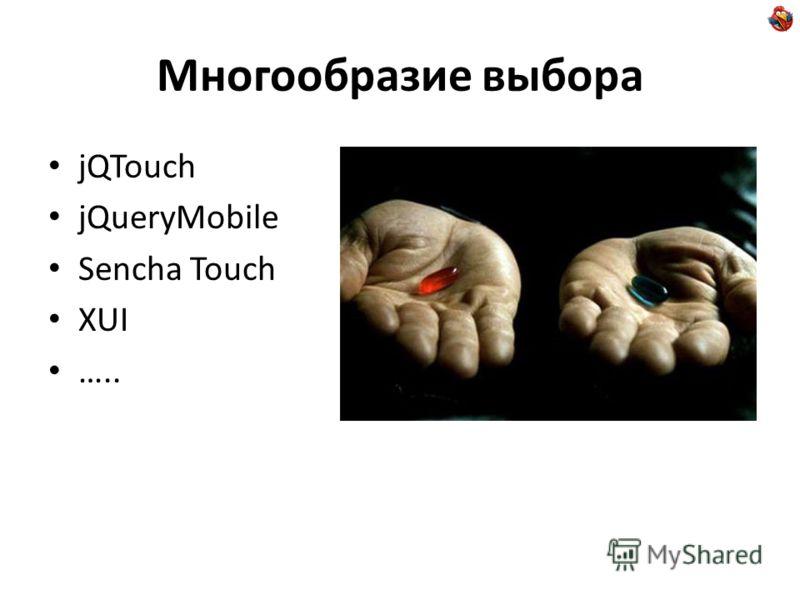Многообразие выбора jQTouch jQueryMobile Sencha Touch XUI …..