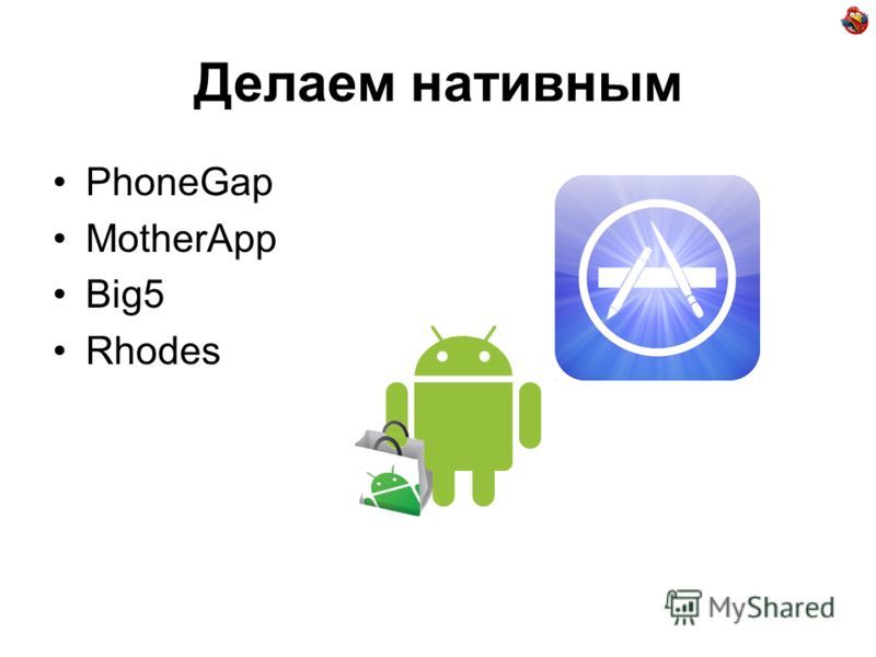 Делаем нативным PhoneGap MotherApp Big5 Rhodes
