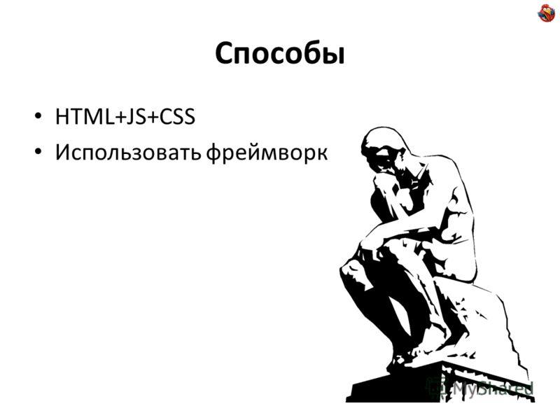 Способы HTML+JS+CSS Использовать фреймворк