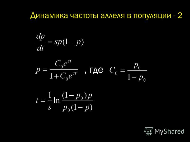 Динамика частоты аллеля в популяции - 2, где