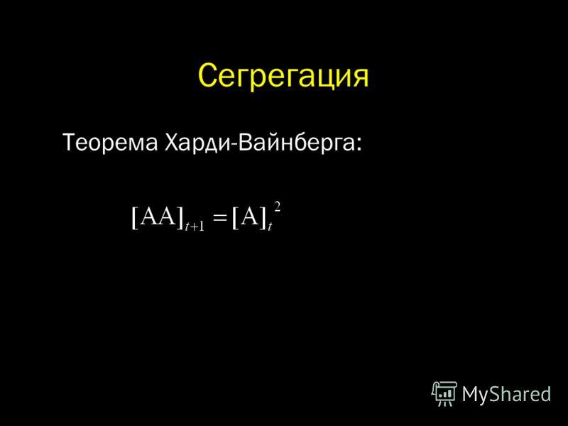 Сегрегация Теорема Харди-Вайнберга: