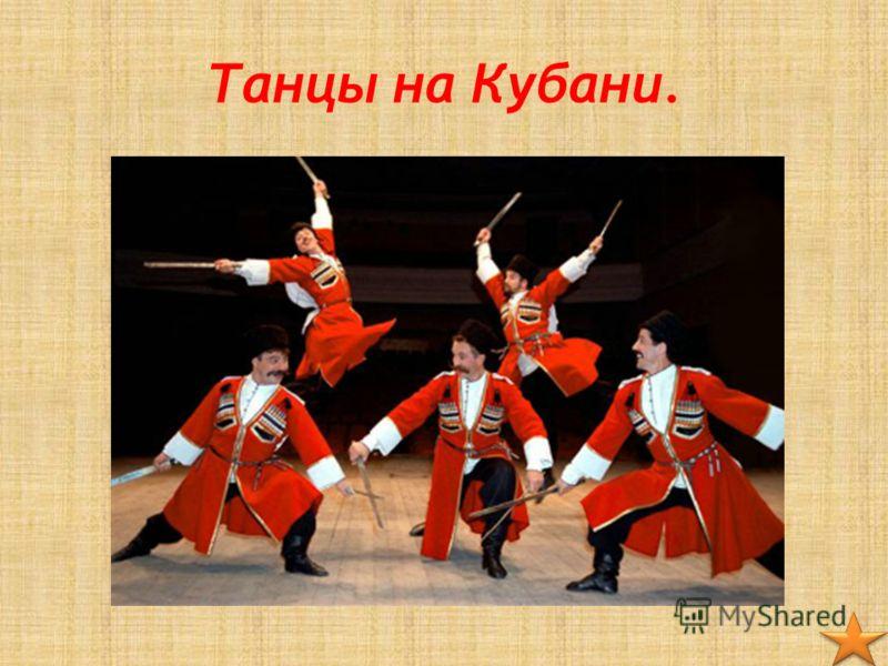 Танцы на Кубани.