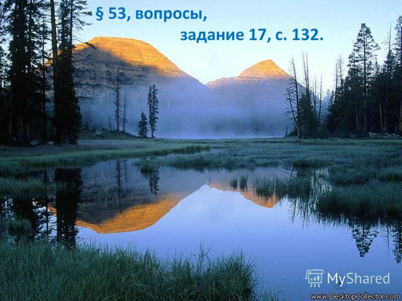 § 53, вопросы, задание 17, с. 132.