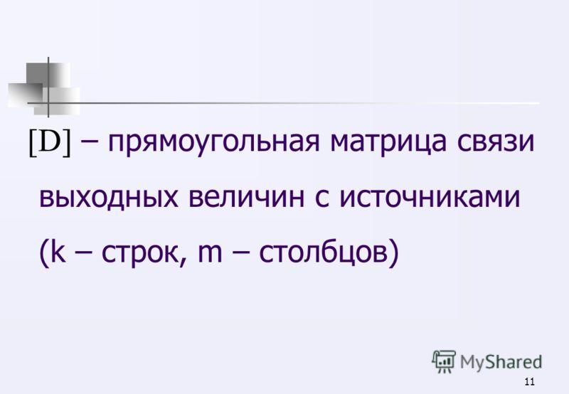 10 [С] – прямоугольная матрица связи выходных величин с переменными состояния (k – строк, n – столбцов)