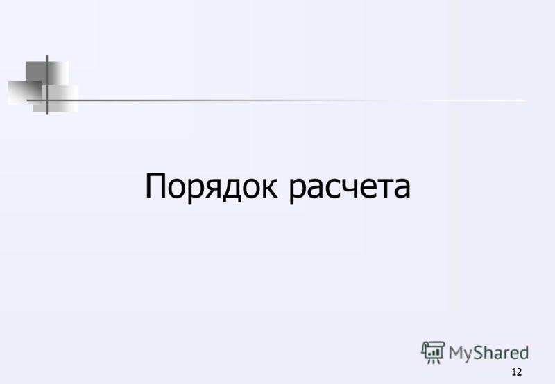 11 [D] – прямоугольная матрица связи выходных величин с источниками (k – строк, m – столбцов)