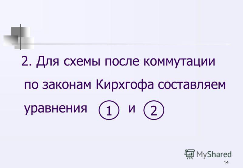 13 1. Из расчета схемы до коммутации определяются ННУ
