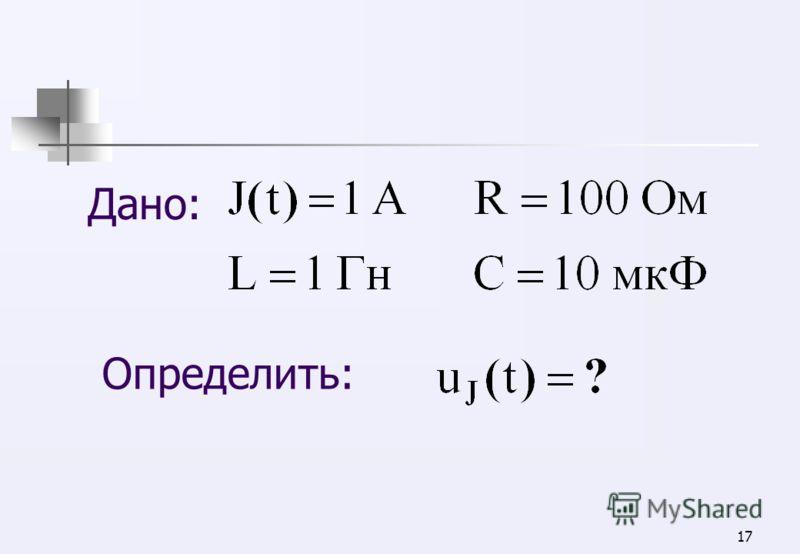 16 Пример
