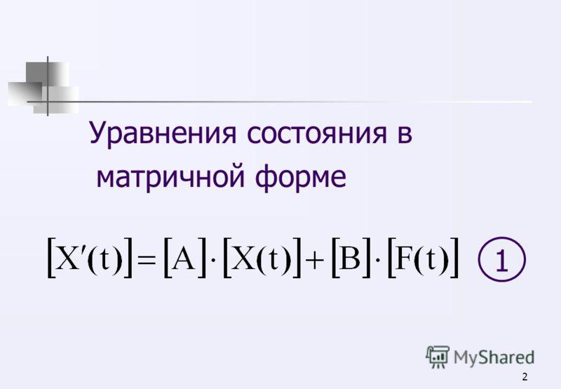 1 Метод переменных состояния