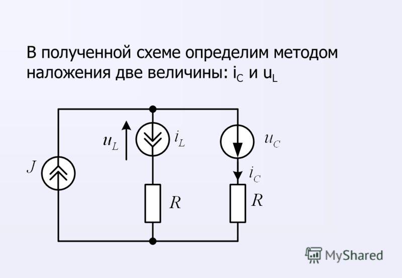 2. По теореме компенсации заменим реактивные элементы источниками: индуктивность – источником тока ёмкость - источником ЭДС