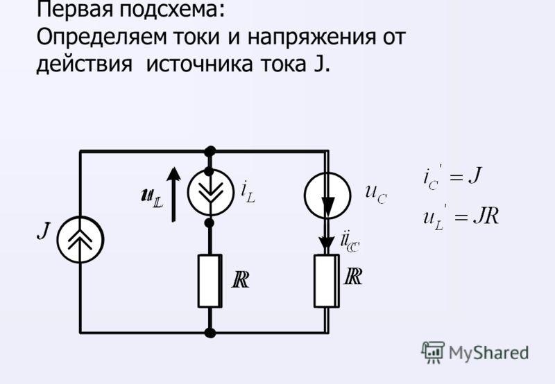 В соответствии с методом наложения: Оставляем только один источник, остальные источники ЭДС закорачиваем, ветви с источниками тока не изображаем.