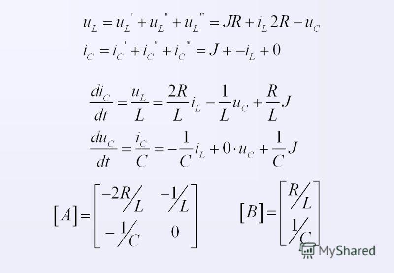Первая подсхема: Определяем токи и напряжения от действия источника ЭДС u L.