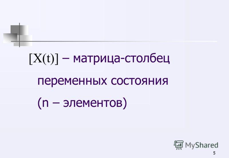 4 [A] – квадратная матрица коэффициентов при переменных состояния (n – строк и n – столбцов)